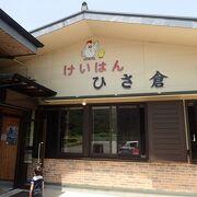 鶏飯の有名店
