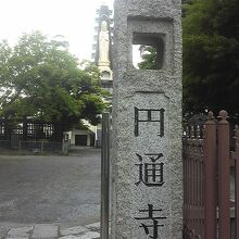 円通寺(東京都荒川区)