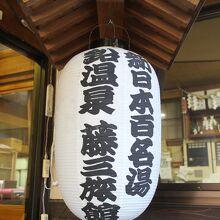新日本百名湯の宿