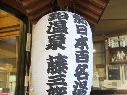 岩手 花巻温泉郷 鉛温泉 藤三旅館 写真