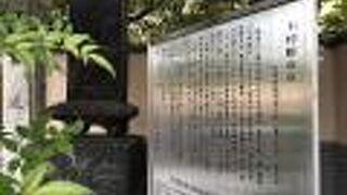 下村観山墓