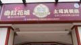 サフランボル ターキッシュ レストラン (番紅花城土耳其餐廰)