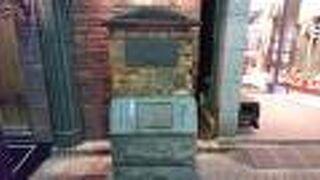 金春通り煉瓦遺構の碑