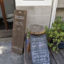 GuestHouse FUTARENO/横浜野毛ゲストハウス