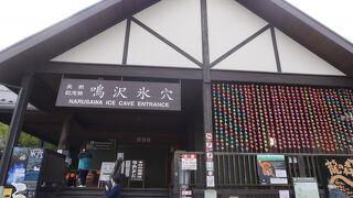 鳴沢氷穴売店
