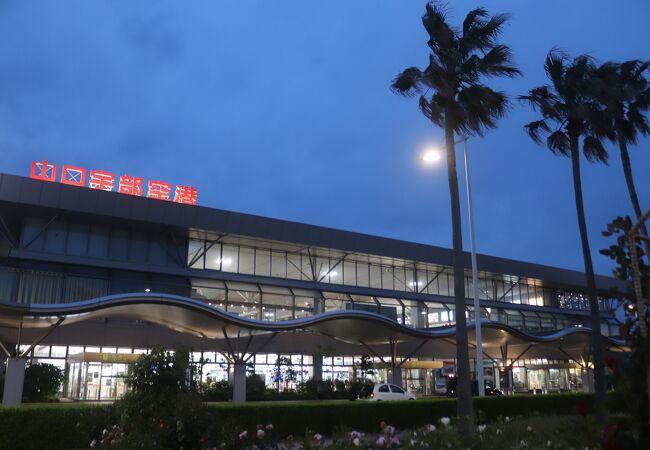 山口宇部空港