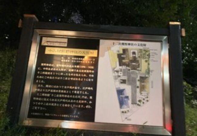 熊野神社(東京都新宿区)