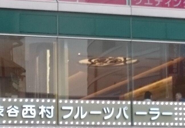 渋谷西村 フルーツパーラー 道玄坂店