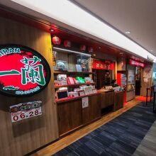 一蘭 福岡空港店