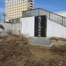 魚河岸発祥の地碑