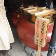 お湯を沸かす釜