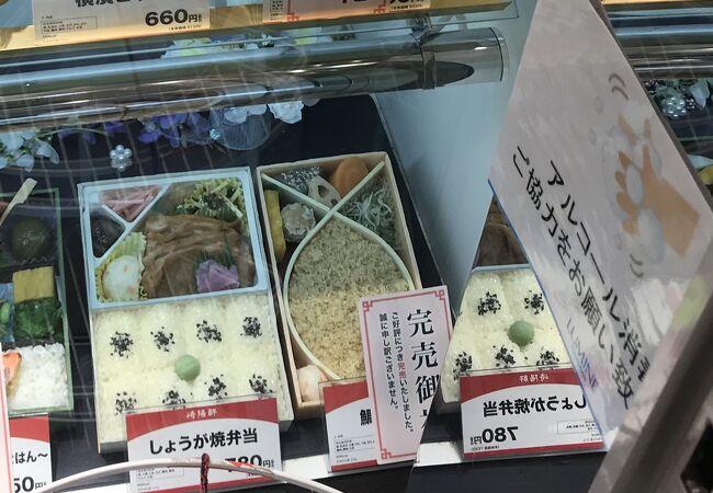 崎陽軒 ルミネ藤沢店