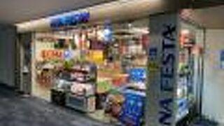 ANA FESTA (2ビル店)