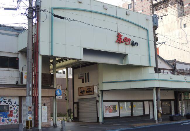 小倉京町銀天街
