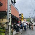 餃子 照井 飯坂本店