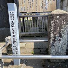 真間万葉顕彰碑(真間の乙女の墓)
