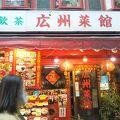 南京町の広東料理店。