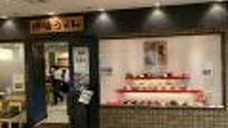 因幡うどん ソラリアステージ店