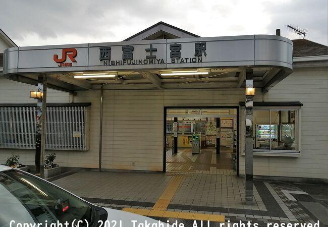 西富士宮駅