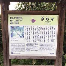 浄妙寺(神奈川県鎌倉市)