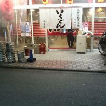 いくどん 柿生店