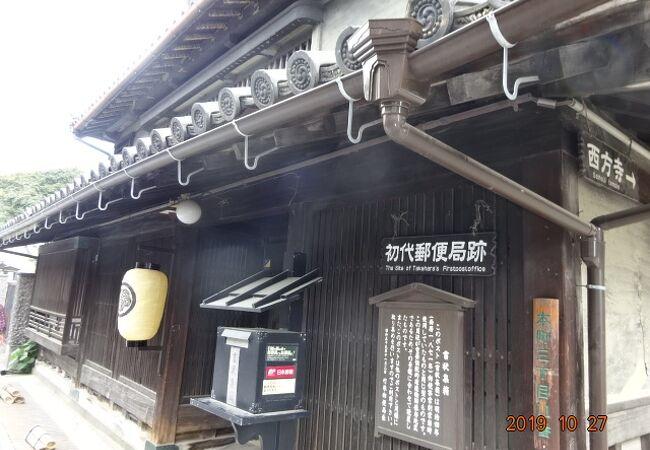 竹原初の郵便局