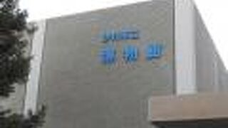 伊丹市立博物館