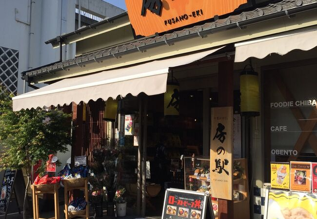 成田参道 房の駅