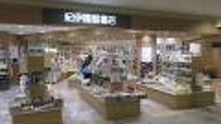 紀伊国屋書店 (千歳店)