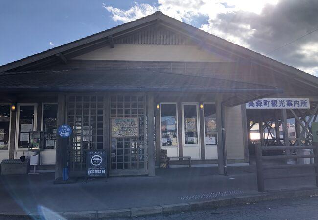 高森町観光交流センター