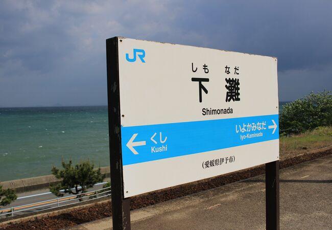 JR予讃線