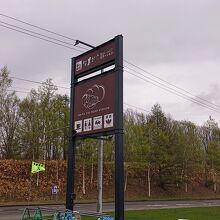 国道から見える道の駅の看板