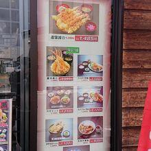 店の玄関のメニューの写真の一部