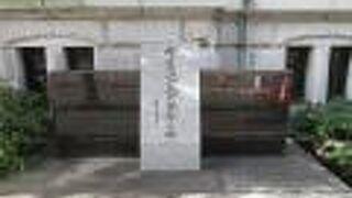 横浜商工会議所発祥の地
