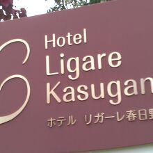 ホテル リガーレ春日野