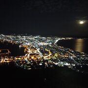 ミシュラングリーンガイドで三つ星獲得している夜景の名所「函館山」! 満月の夜の日本三大夜景は絶景でした!