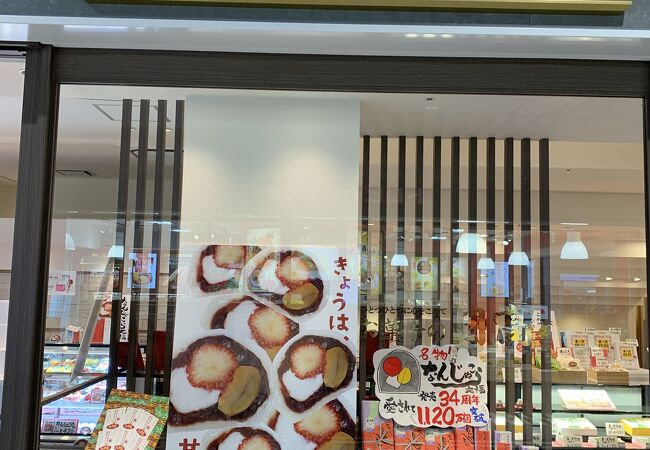お菓子の日高 JR宮崎駅店