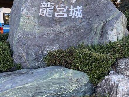 木更津温泉 龍宮城スパ・ホテル三日月 龍宮亭 写真
