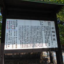 針綱神社由緒板