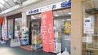 松山銘品館
