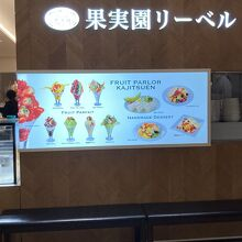 果実園リーベル 渋谷店