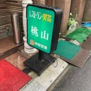 錦糸町の昔ながらの喫茶店