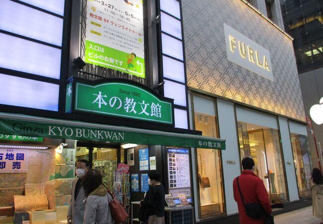 銀座の老舗の書店です