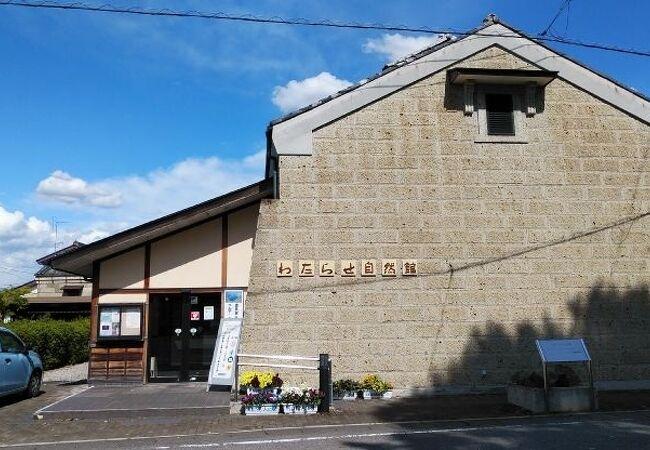 板倉町わたらせ自然館