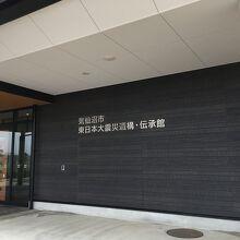 気仙沼市 東日本大震災遺構 伝承館