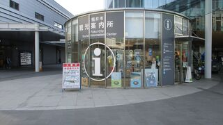 ウェルカムセンター (福井市観光案内所)