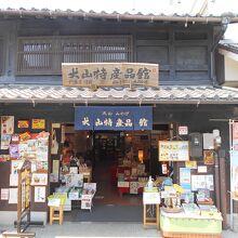 犬山特産品館