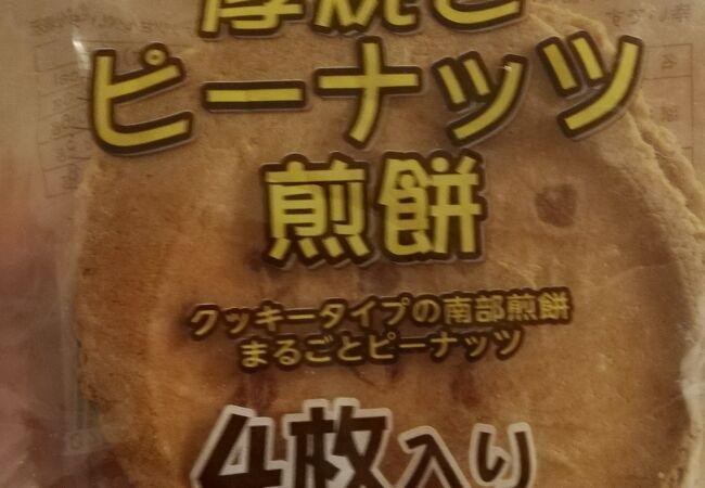 宇部煎餅店