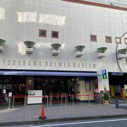 昭和レトロな雰囲気から麺づくり体験まで楽しめる施設です。
