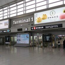 右手を見れば、そこは第1ターミナル入口